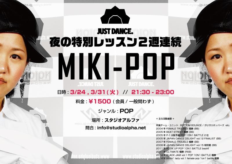 miki_ws2015