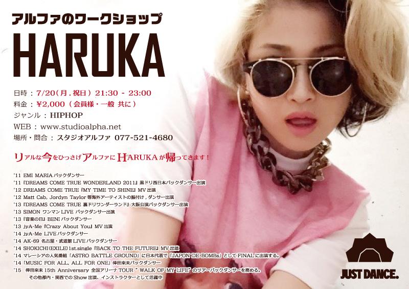 haruka201507_ws2