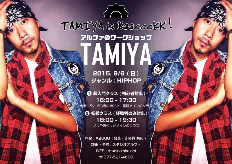 tamiya20150906_ws
