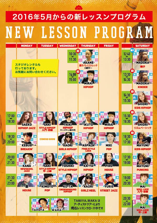 201605_program